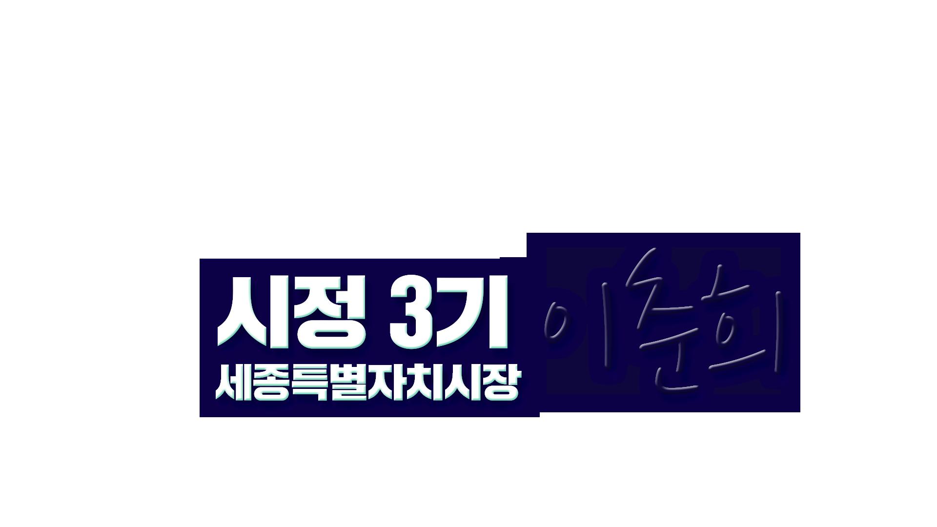 시정3기 취임식 영상