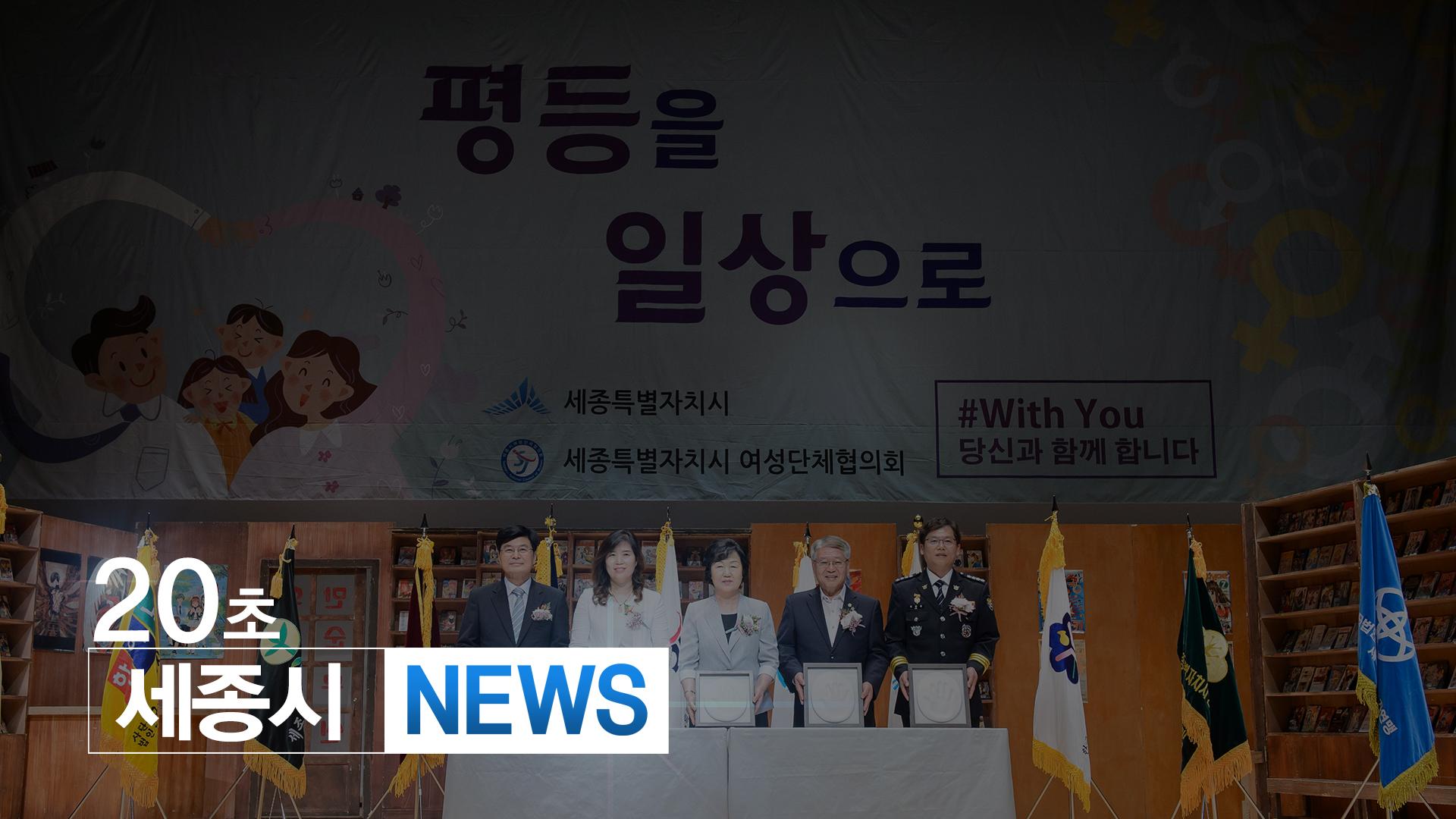 <20초뉴스> 세종시, 양성평등주간 기념 여성대회