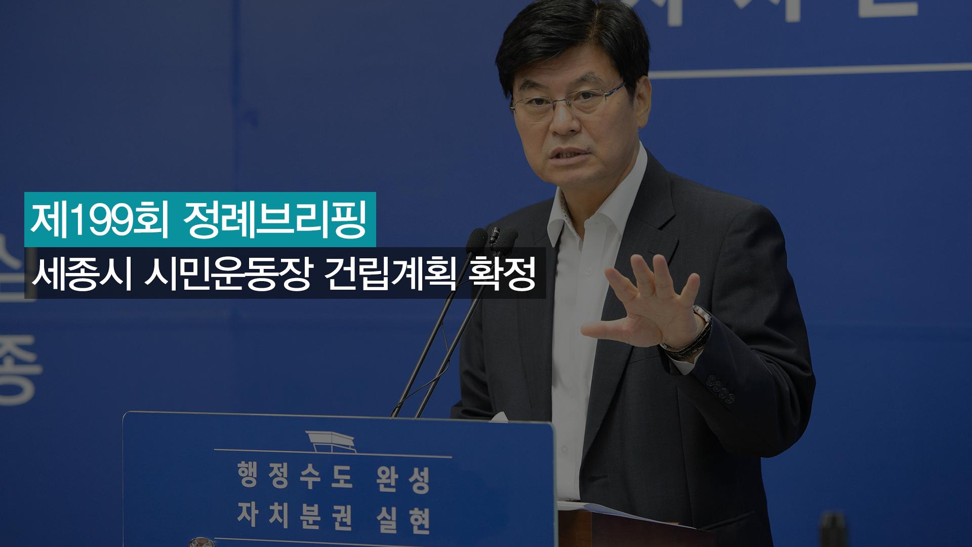 <199번째 정레브리핑> 세종시 시민운동장 건립계획 확정