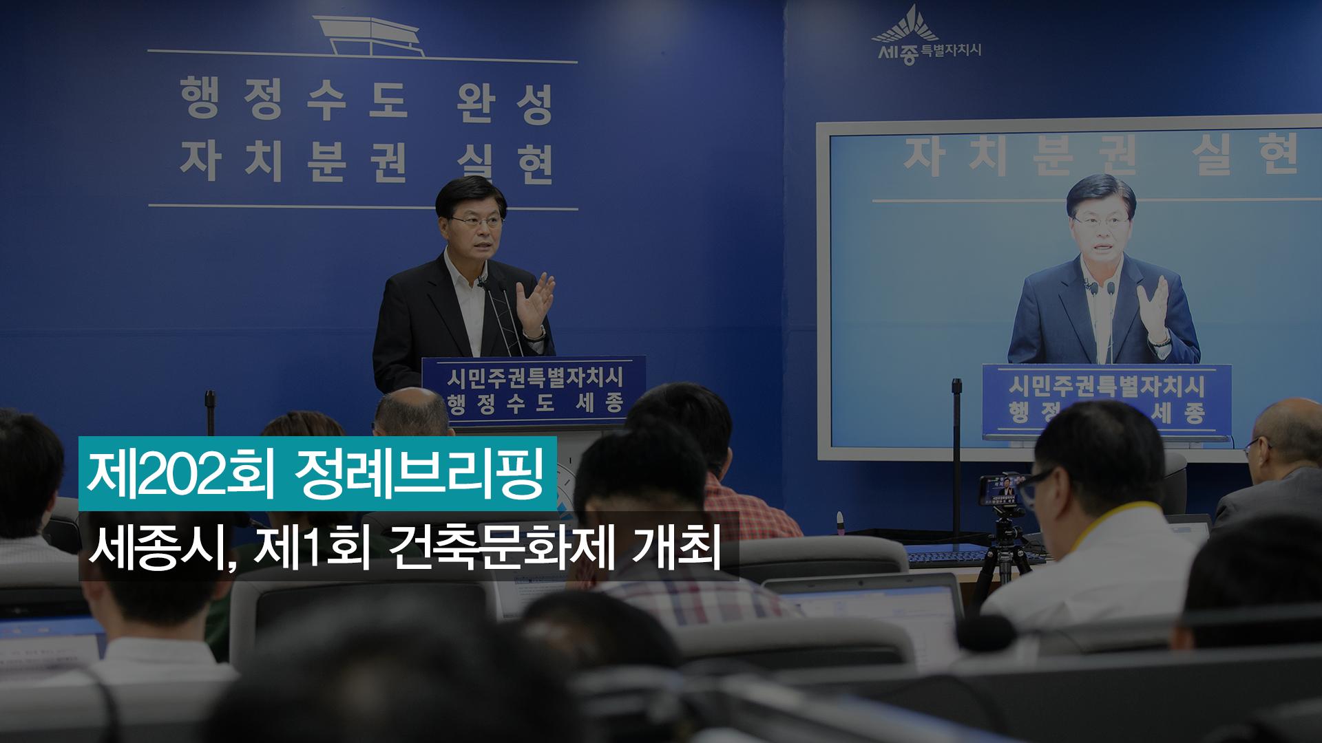 <202번째 정례브리핑> 세종시, 제1회 건축문화제 개최