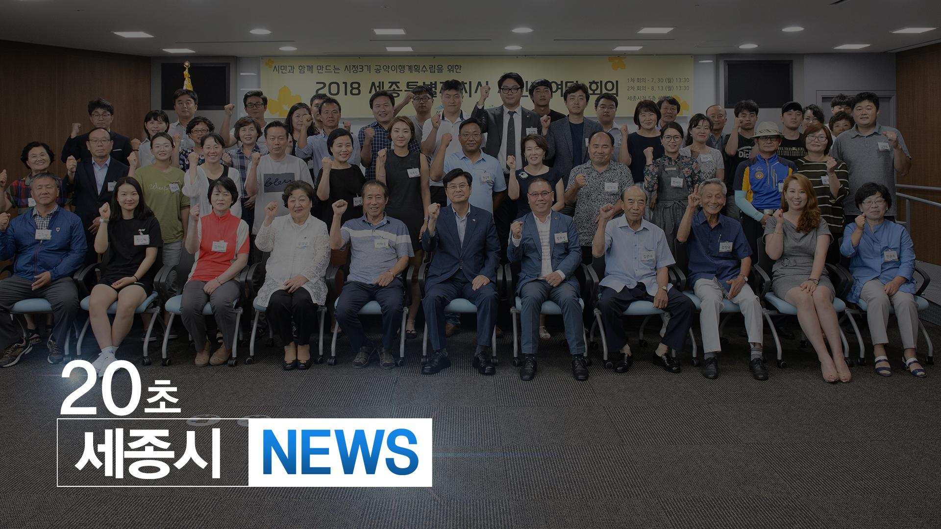 <20초뉴스> 세종시, 공약 이행계획 수립 '시민참여단' 운영