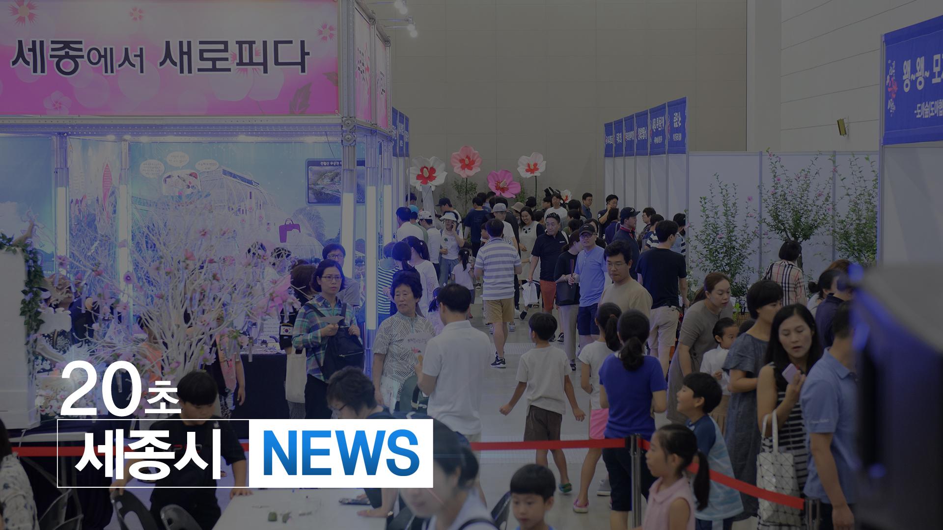 <20초뉴스> 세종시,제28회 나라꽃 무궁화 세종축제 성료