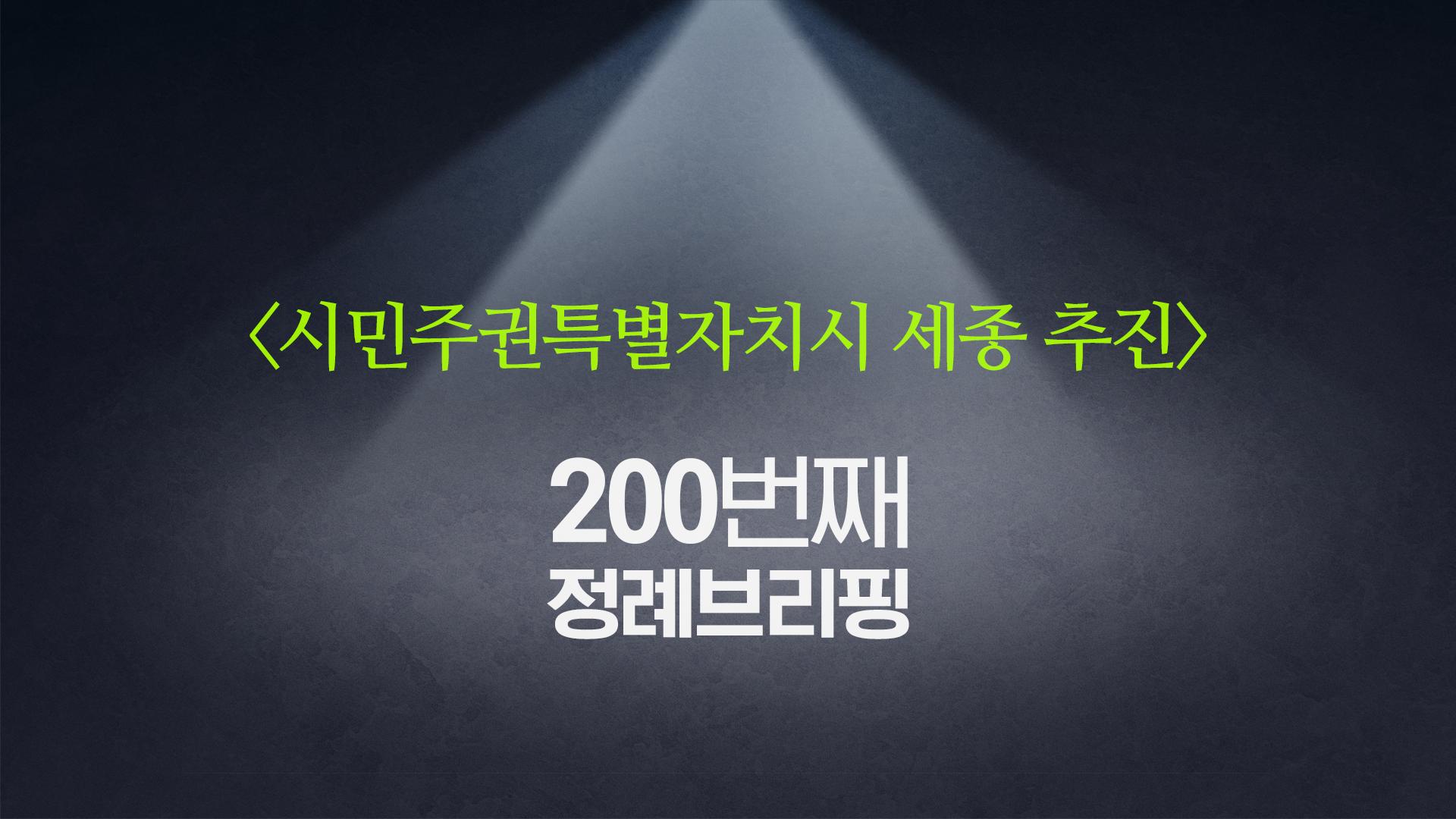<200번째 정례브리핑> 시민주권특별자치시 세종 추진