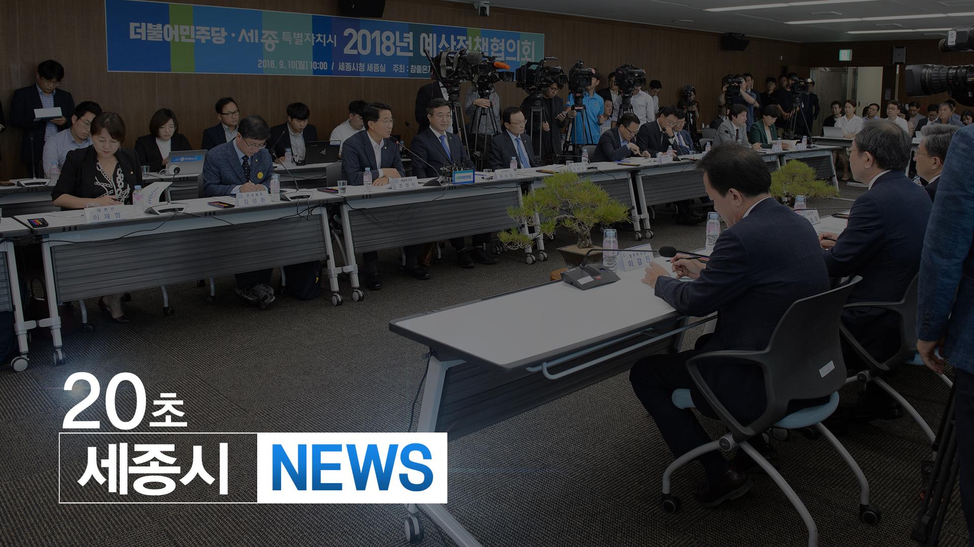 <20초뉴스>  세종시-민주당'행정수도 완성'힘 모은다
