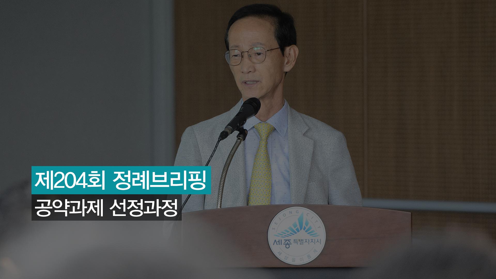 <204번째 정례브리핑> 공약과제 선정과정
