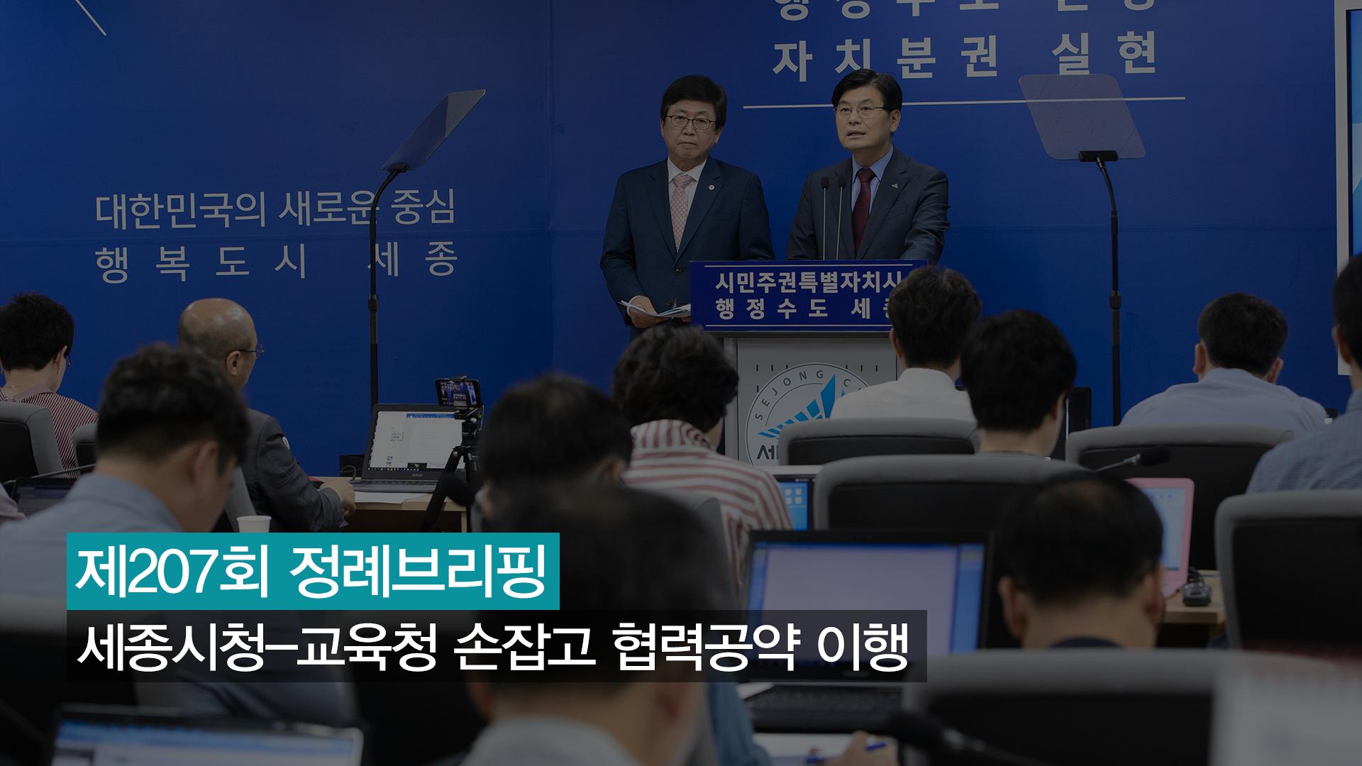 <207번째 정례브리핑> 세종시청-교육청 손잡고 협력공약 이행