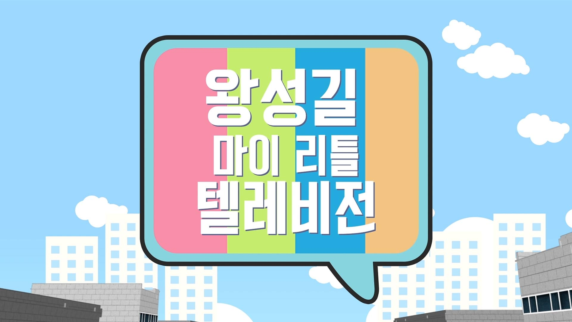 <2018년 10월 부서소통영상> 도시재생편