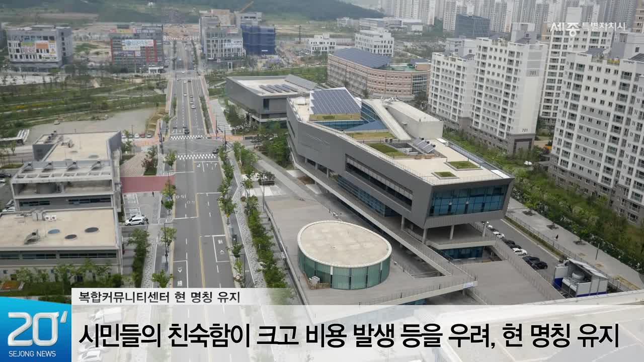 <20초뉴스> 복합커뮤니티센터 현 명칭 유지