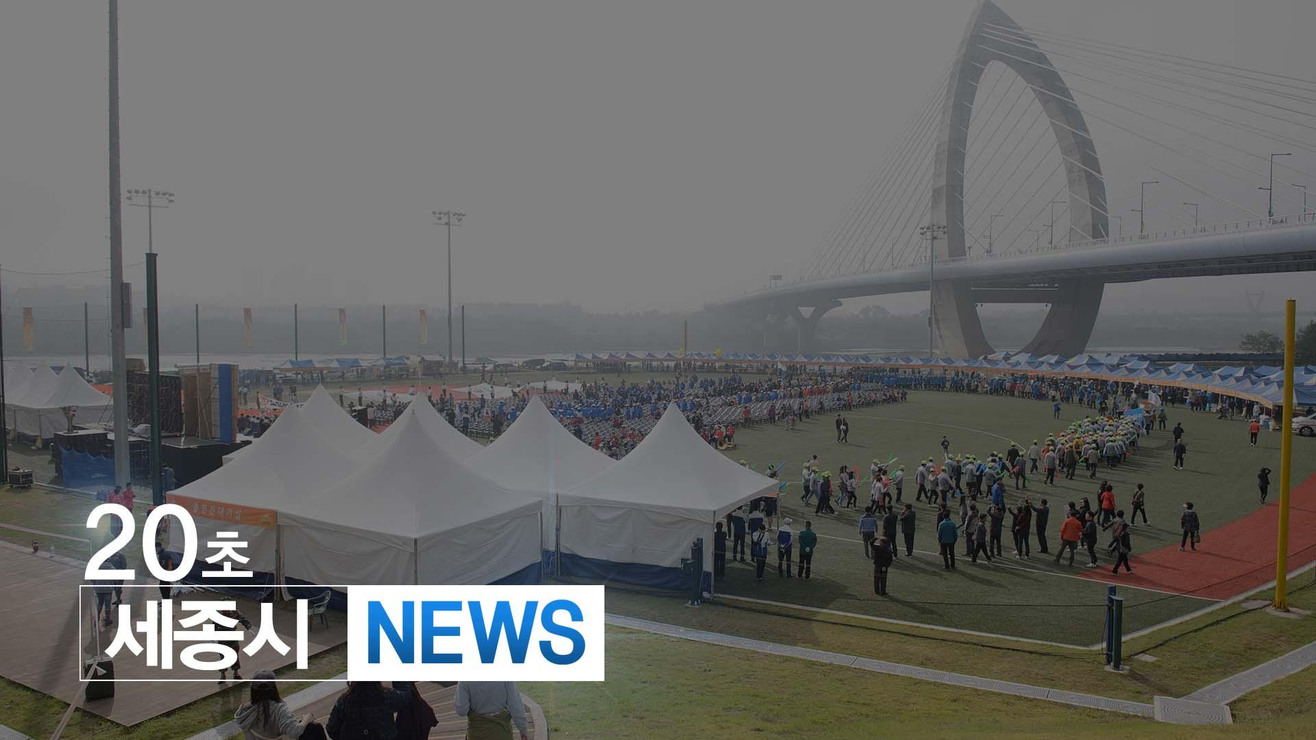 <20초뉴스> 세종시민 화합 한마당 시민체육대회