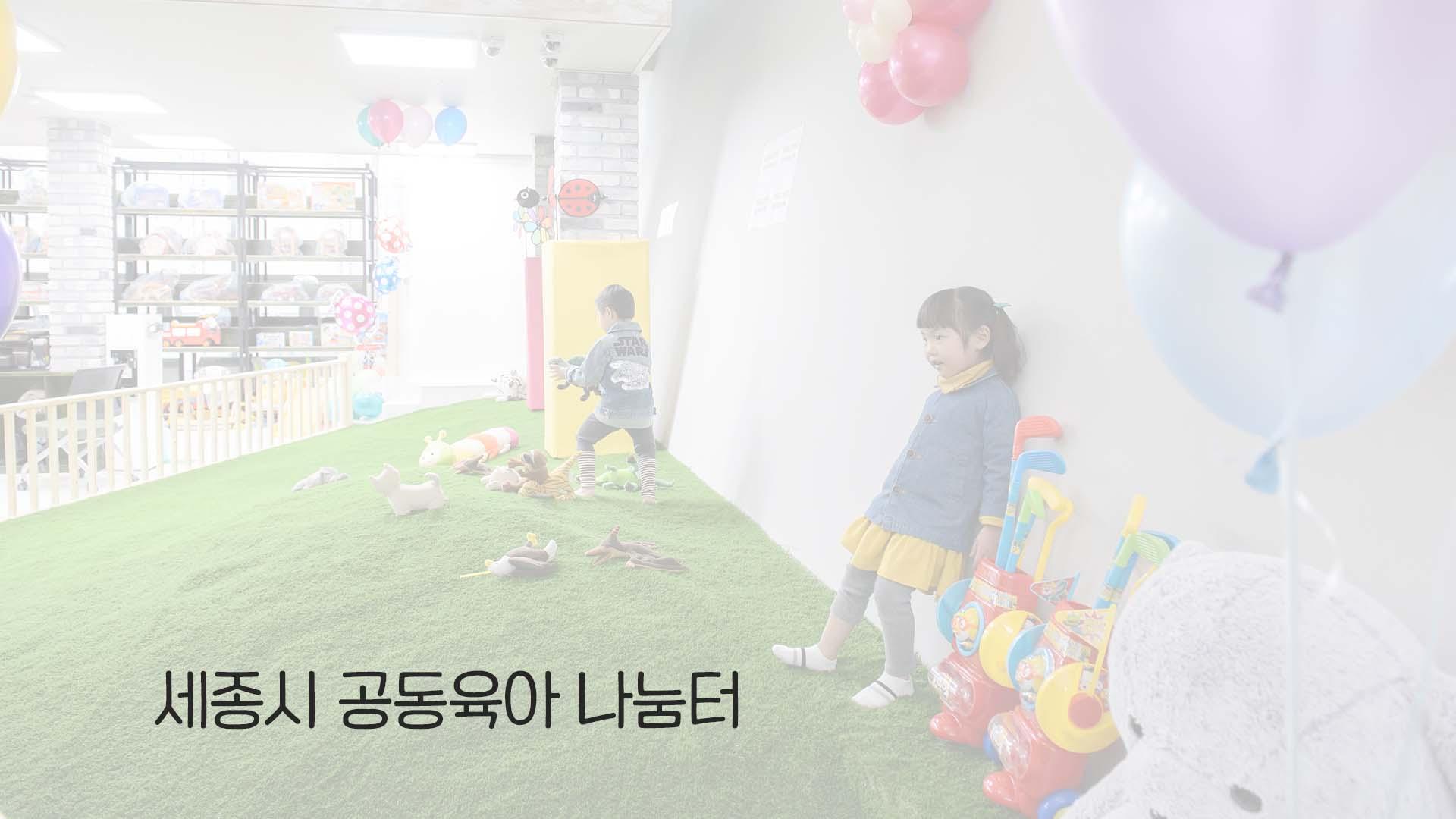 <2018년 11월 부서소통영상> 공동육아 나눔터