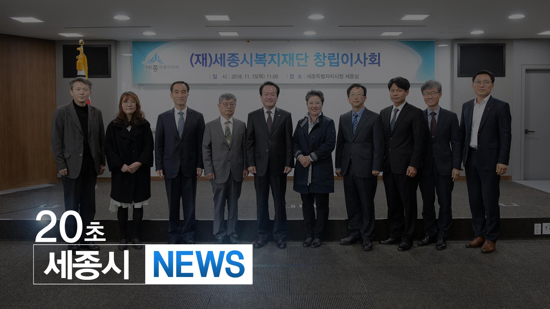 <20초뉴스>  '복지 중추기관' 세종시복지재단 출범 눈앞