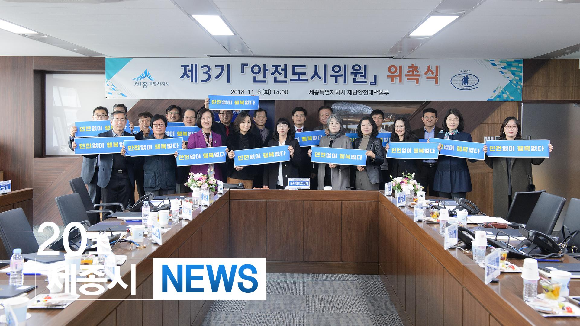<20초뉴스> '시민 중심'제3기 안전도시위원회 활동 개시