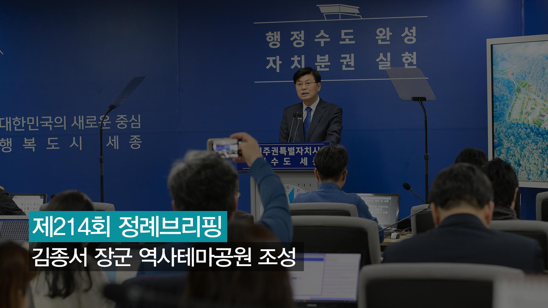 <214번째 정례브리핑> 김종서 장군 역사테마공원 조성