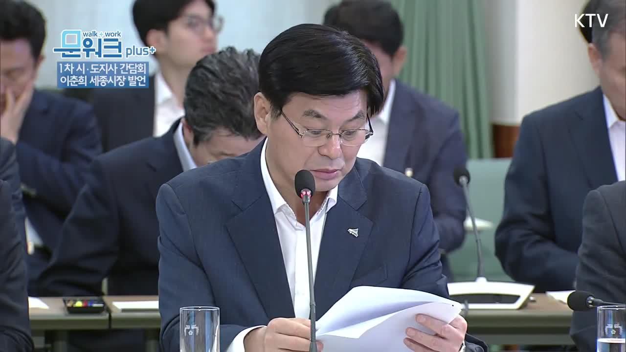 시도지사간담회 이춘희 세종시장(일자리 창출 혁신방안 발언)