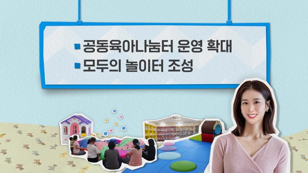 모두가 행복한 세종시_사회책임보육