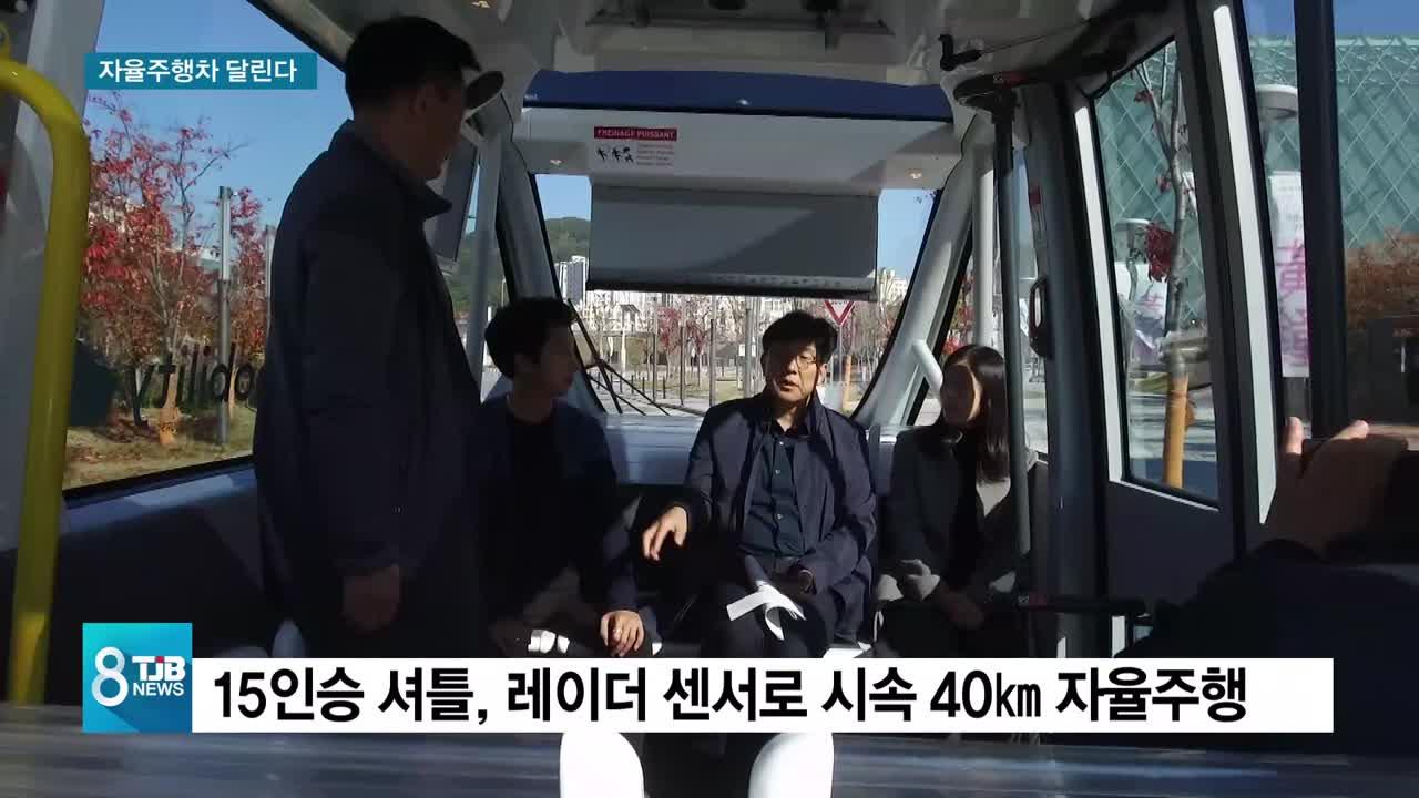 [TJB뉴스] 2021년이면 ′자율주행차′ 도로 달린다