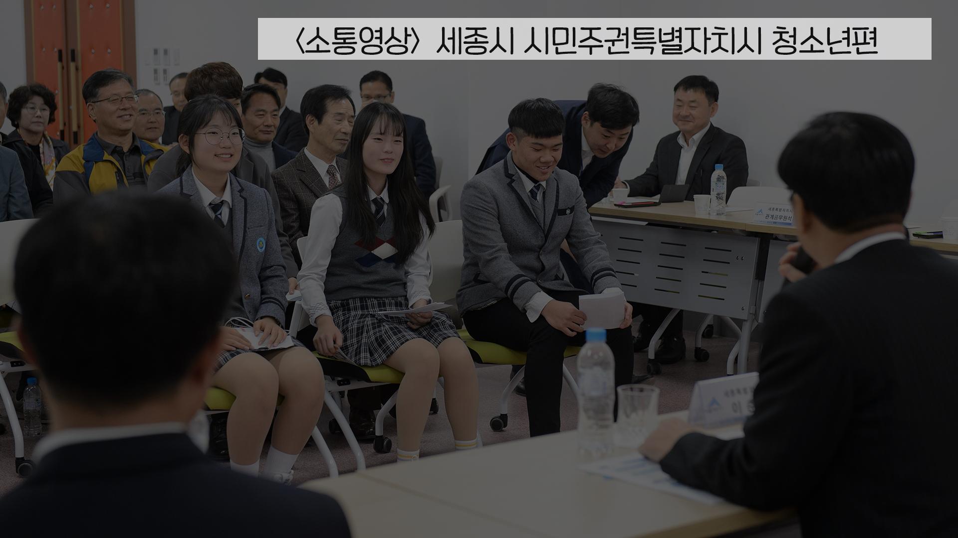 <소통영상>  세종시 시민주권특별자치시 청소년편