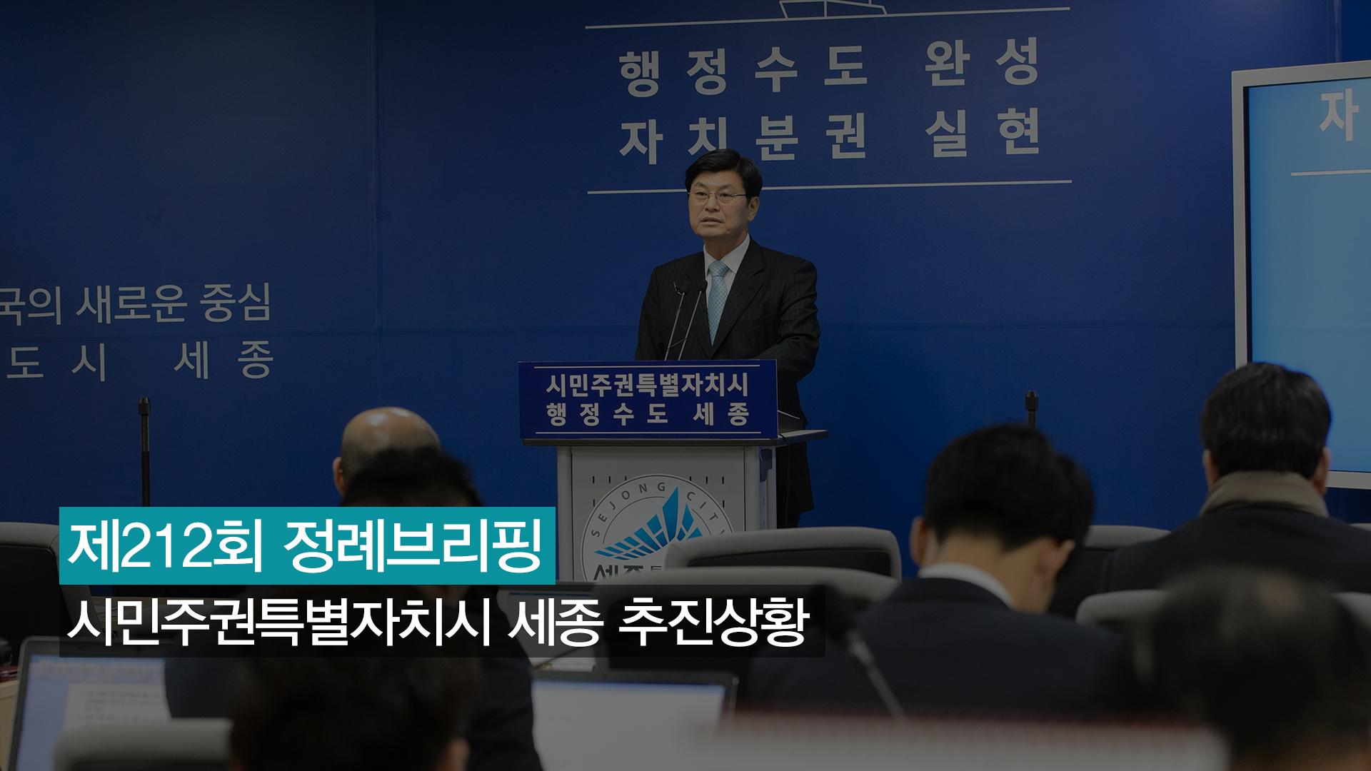 <212번째 정례브리핑> 시민주권특별자치시 세종 추진상황