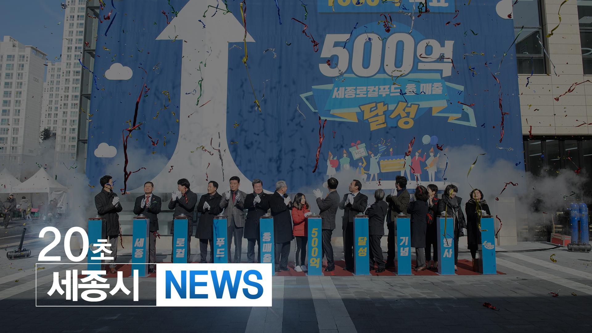 <20초뉴스> 싱싱장터 누적매출 3년 3월 만에 500억 달성