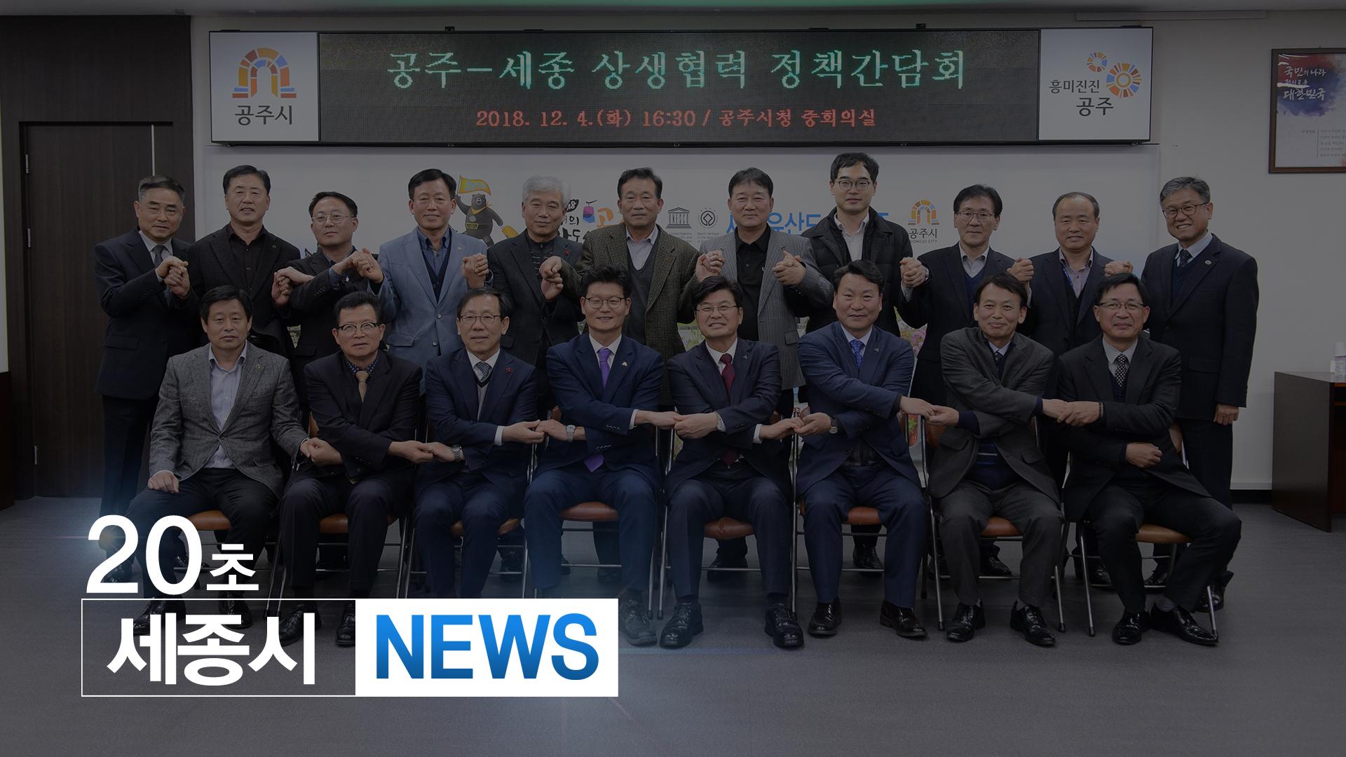 <20초뉴스> 세종-공주 상생협력·공동발전 기반 굳힌다