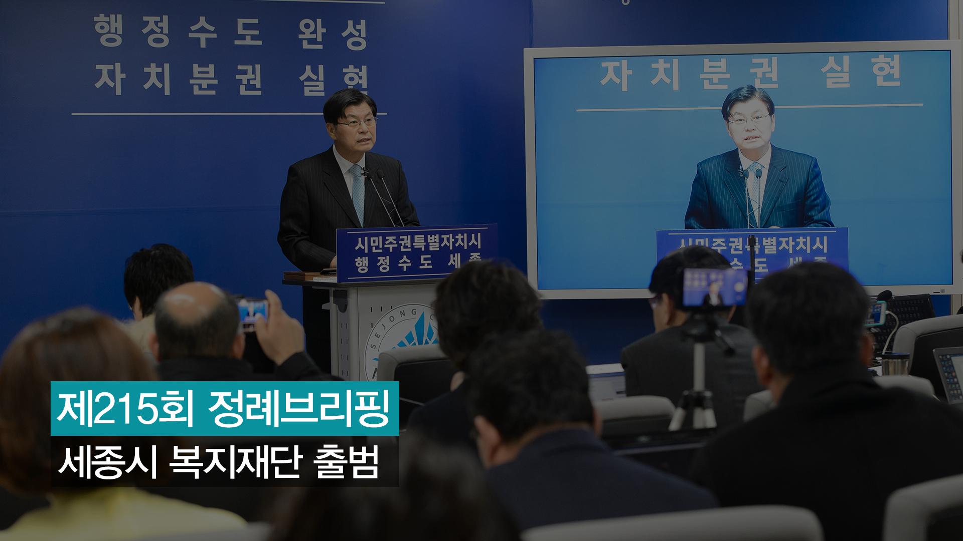 <215번째 정례브리핑> 세종시 복지재단 내달 출범