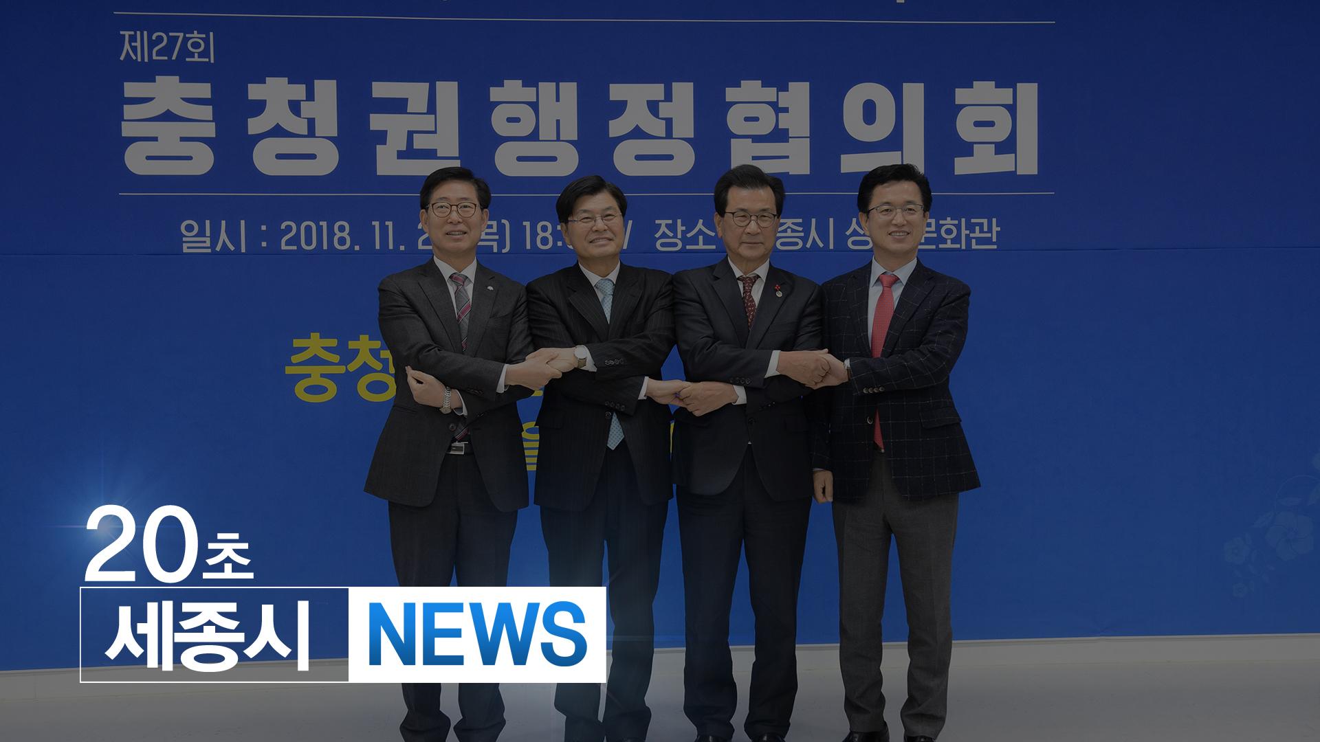 <20초뉴스> 충청권 4개 시·도지사, ′충청권 행정협의회′ 개최
