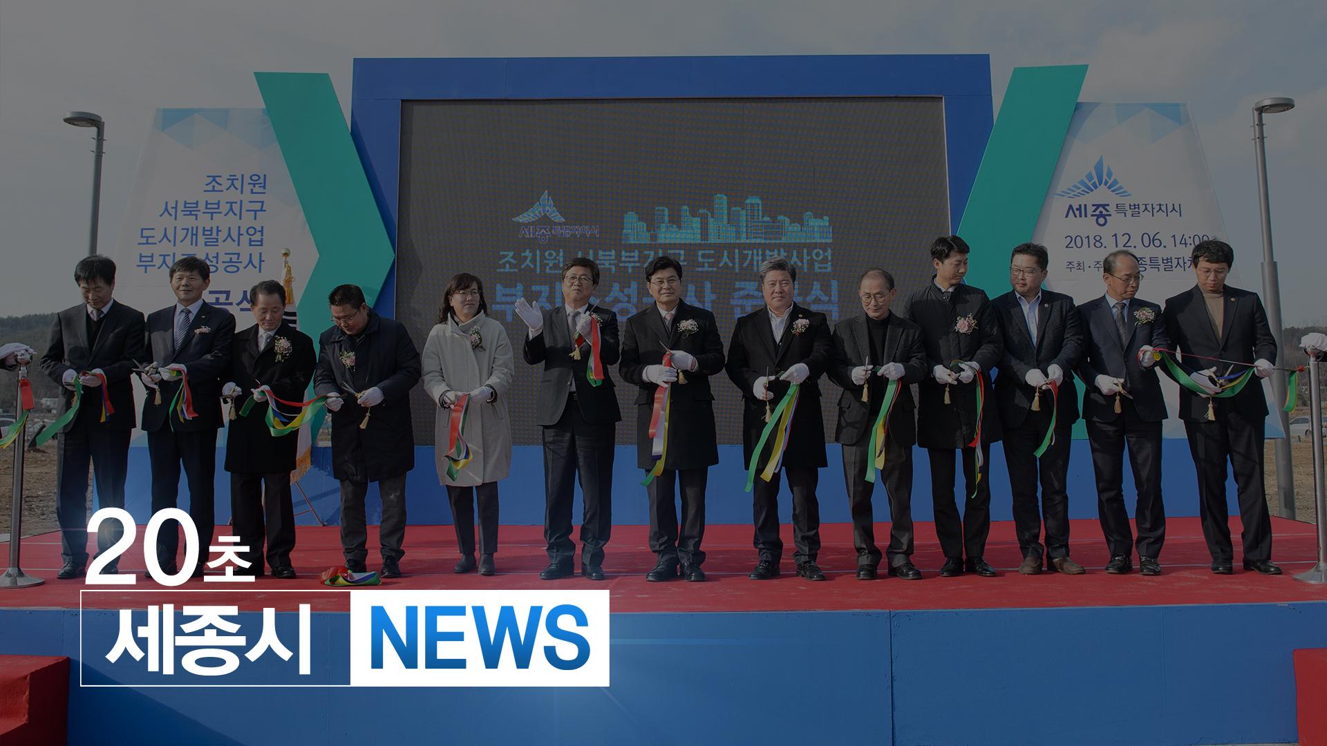 <20초뉴스> 조치원 서북부지구 도시개발 사업