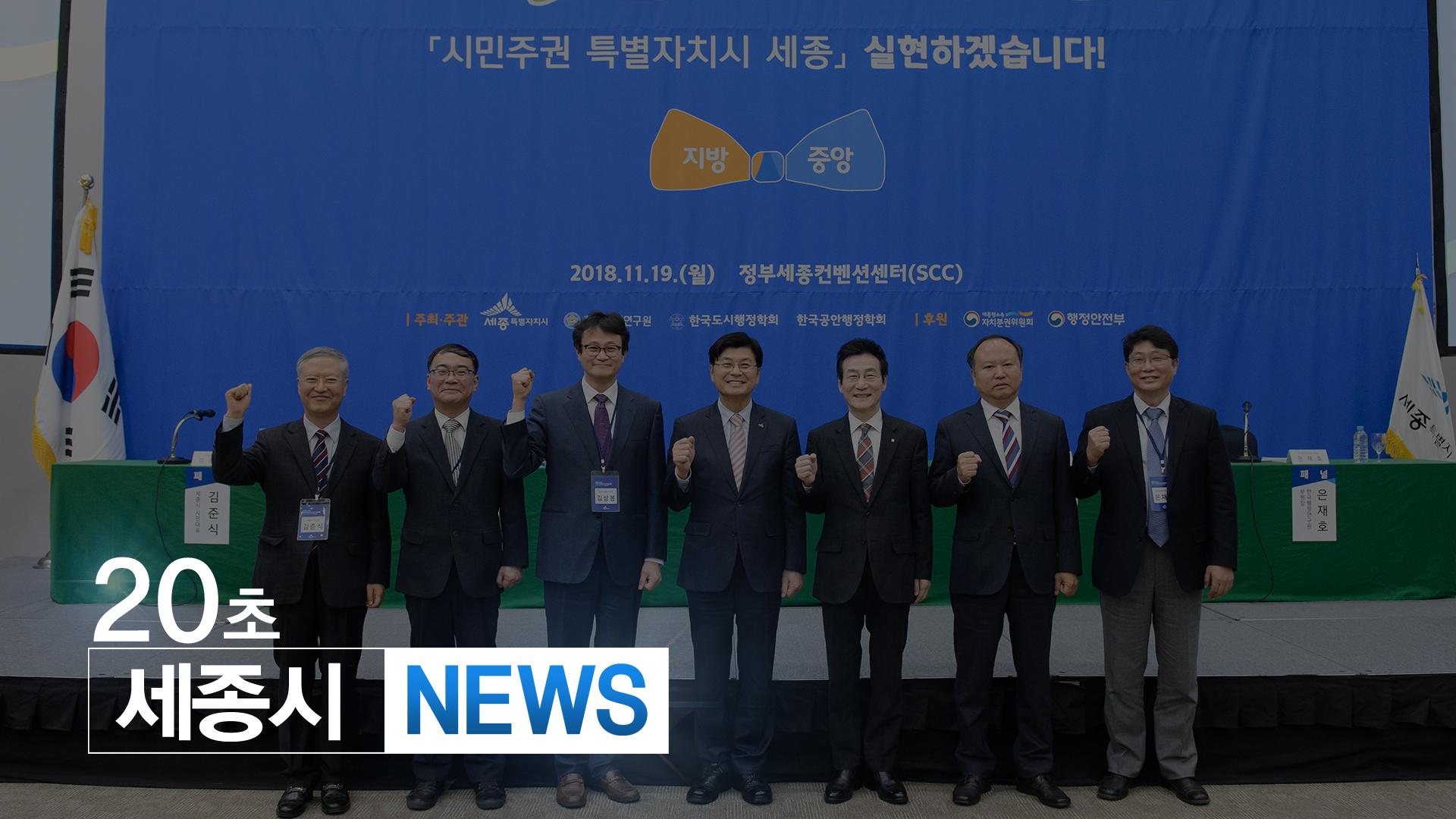 <20초뉴스> 시민주권 특별자시시 세종 학술토론회 개최