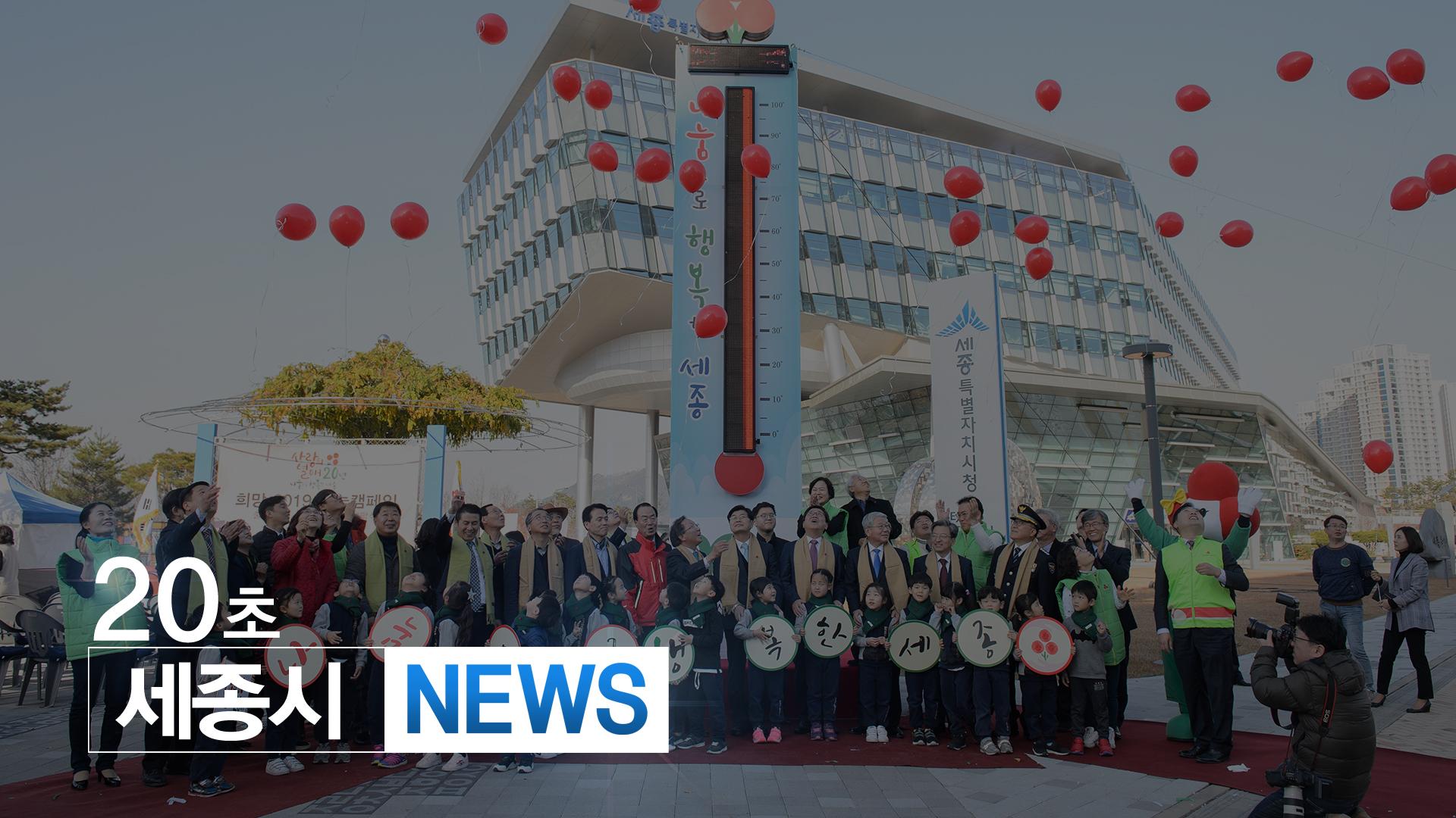 <20초뉴스> 희망2019나눔캠페인 출범식 및 사랑의 온도탑 제막식을 개최
