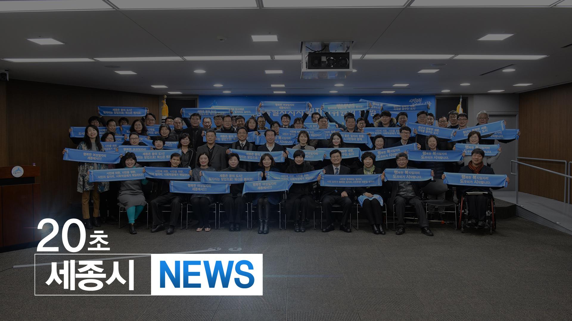 <20초뉴스> 시민 직접 참여 세종시 일자리위원회 첫발