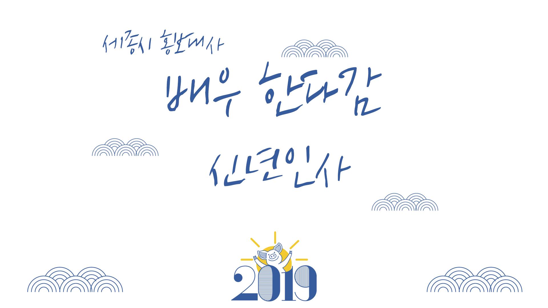 2019 신년인사(세종시 홍보대사 한다감)