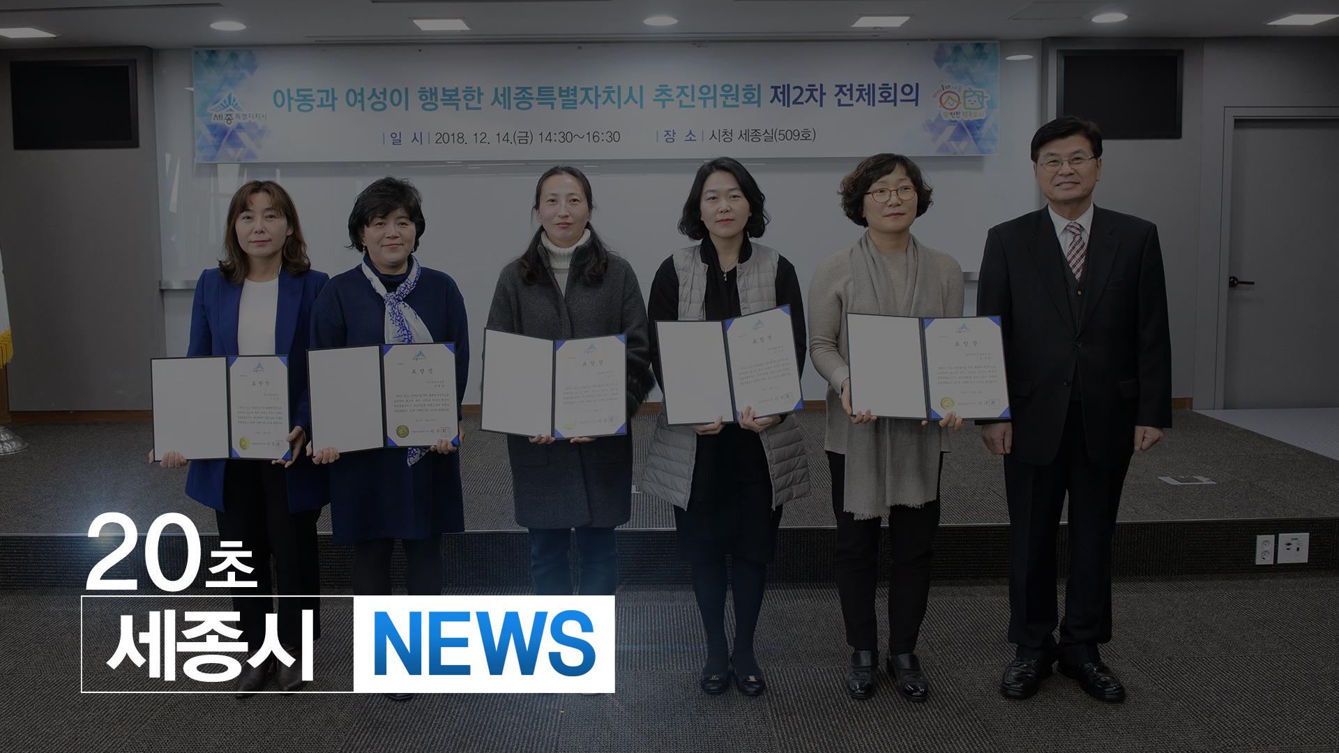 <20초뉴스> 아동·여성추진위 분과별 정책제안 발표