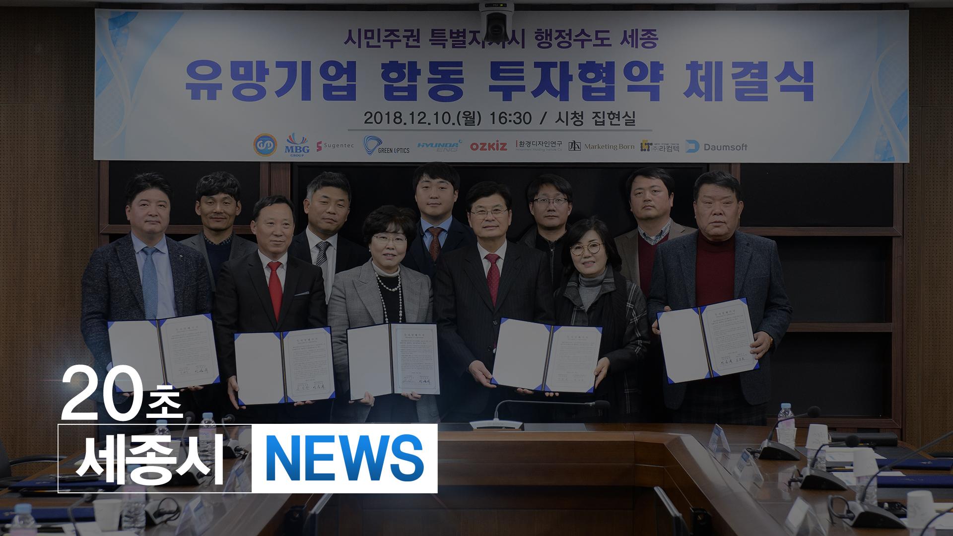 <20초뉴스> 시정 3기 첨단산업 대규모 투자유치 결실