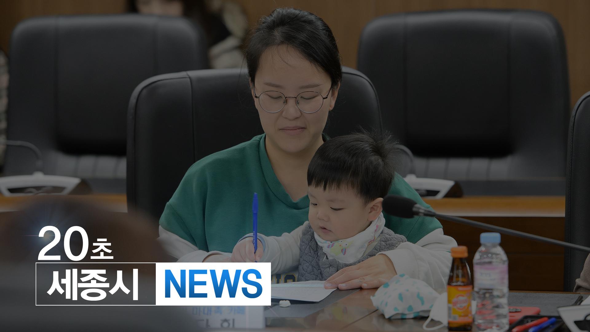 <20초뉴스> 시민주권 미세먼지 대책 17개 과제 집중 추진
