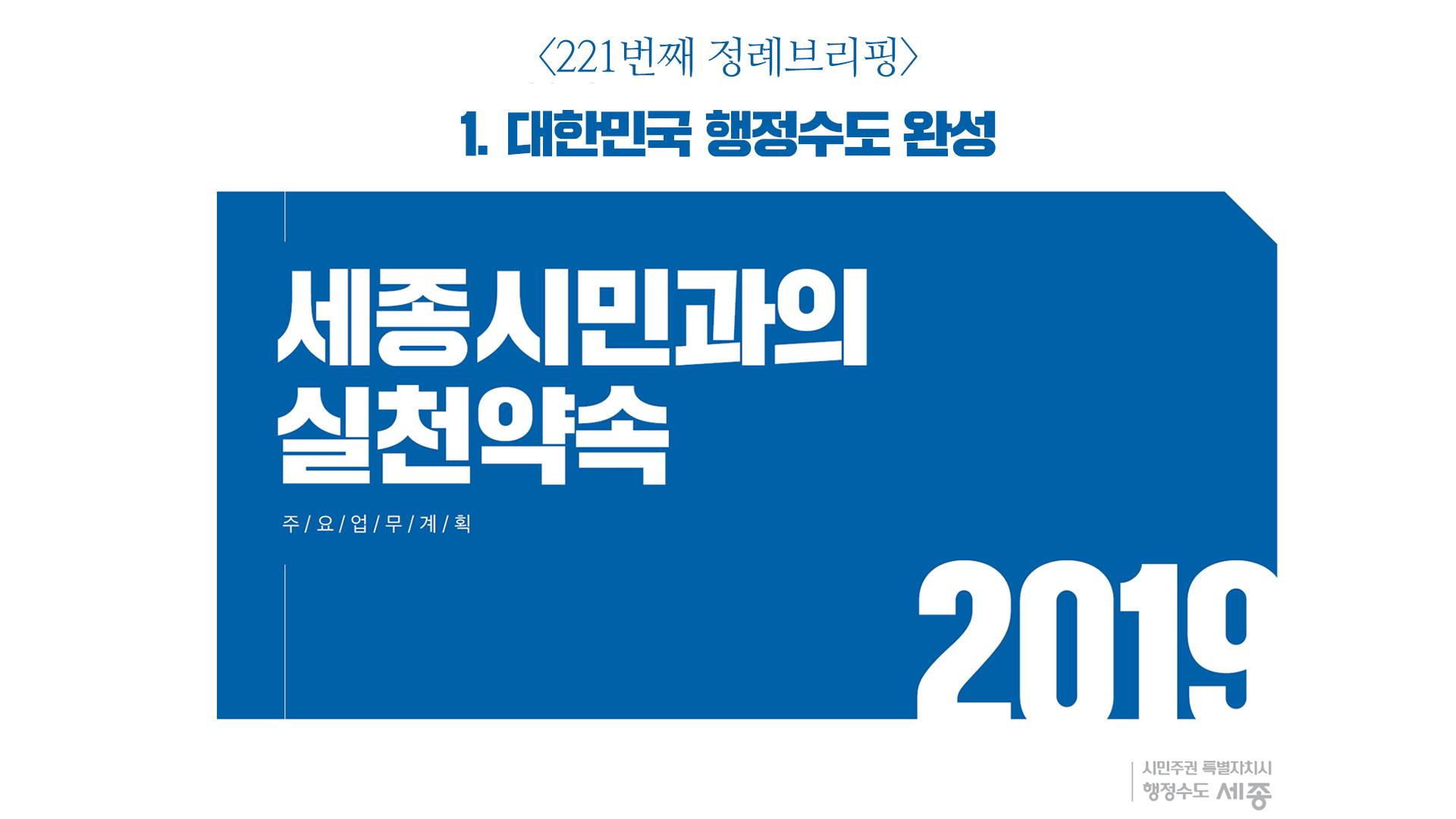 <221번째 정례브리핑> 1. 대한민국 행정수도 완성