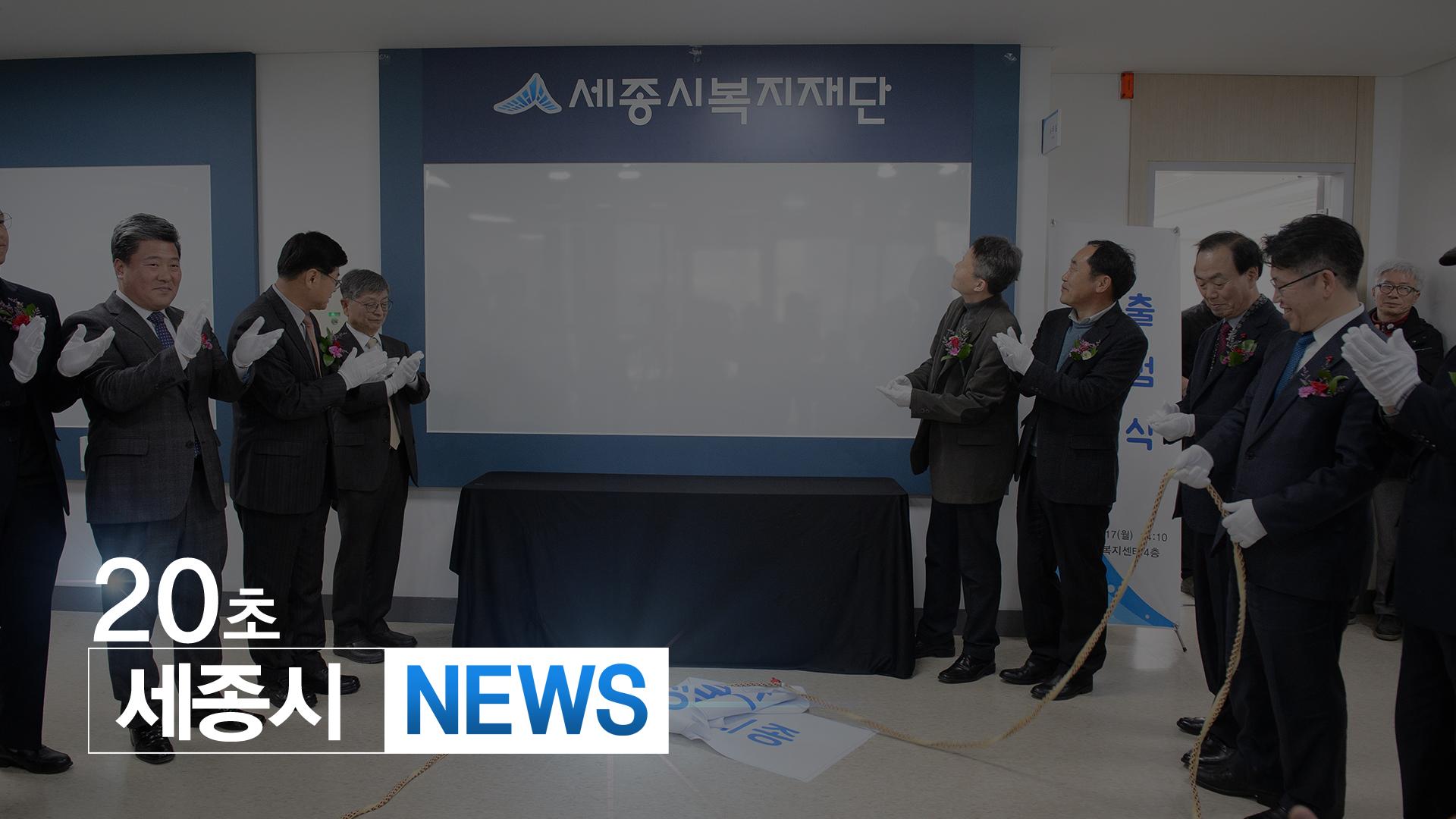 <20초뉴스> 세종시복지재단 출범식 개최