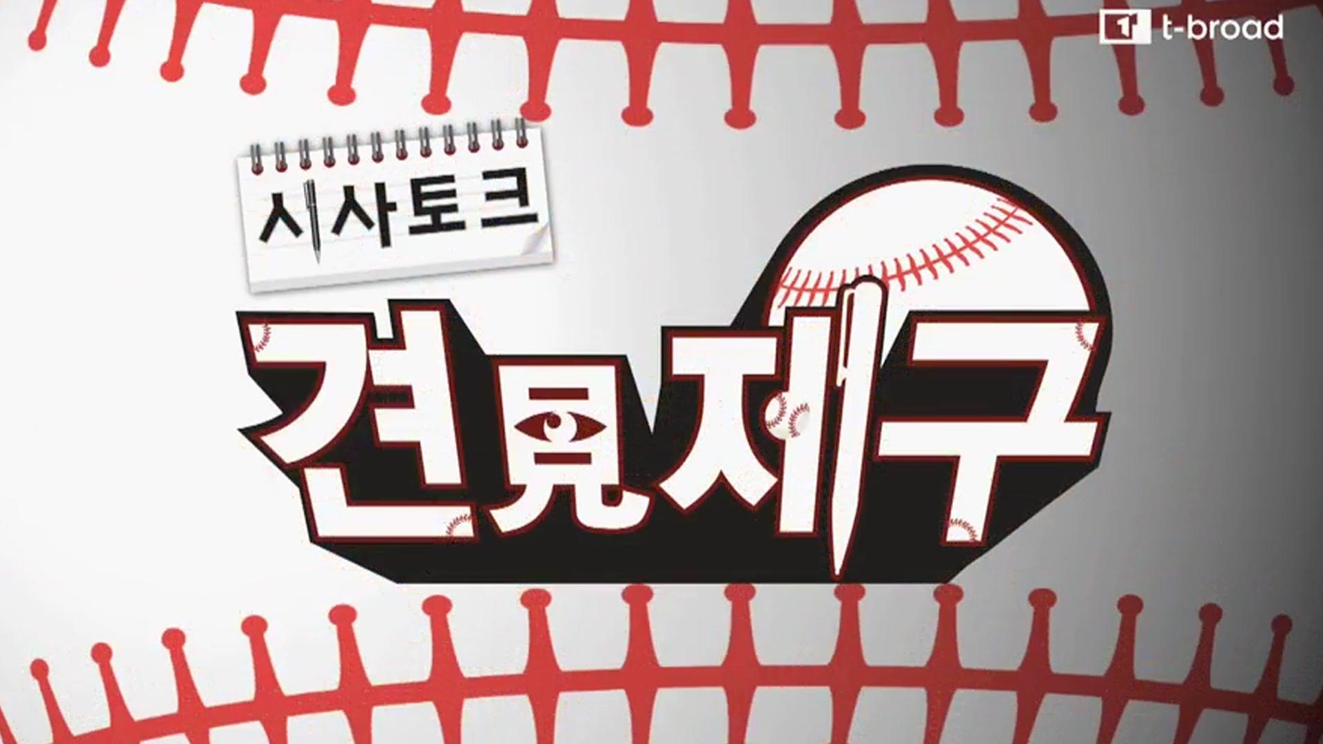 <시사토크 견제구_2회> 2019년 미리보는 핫이슈 1편