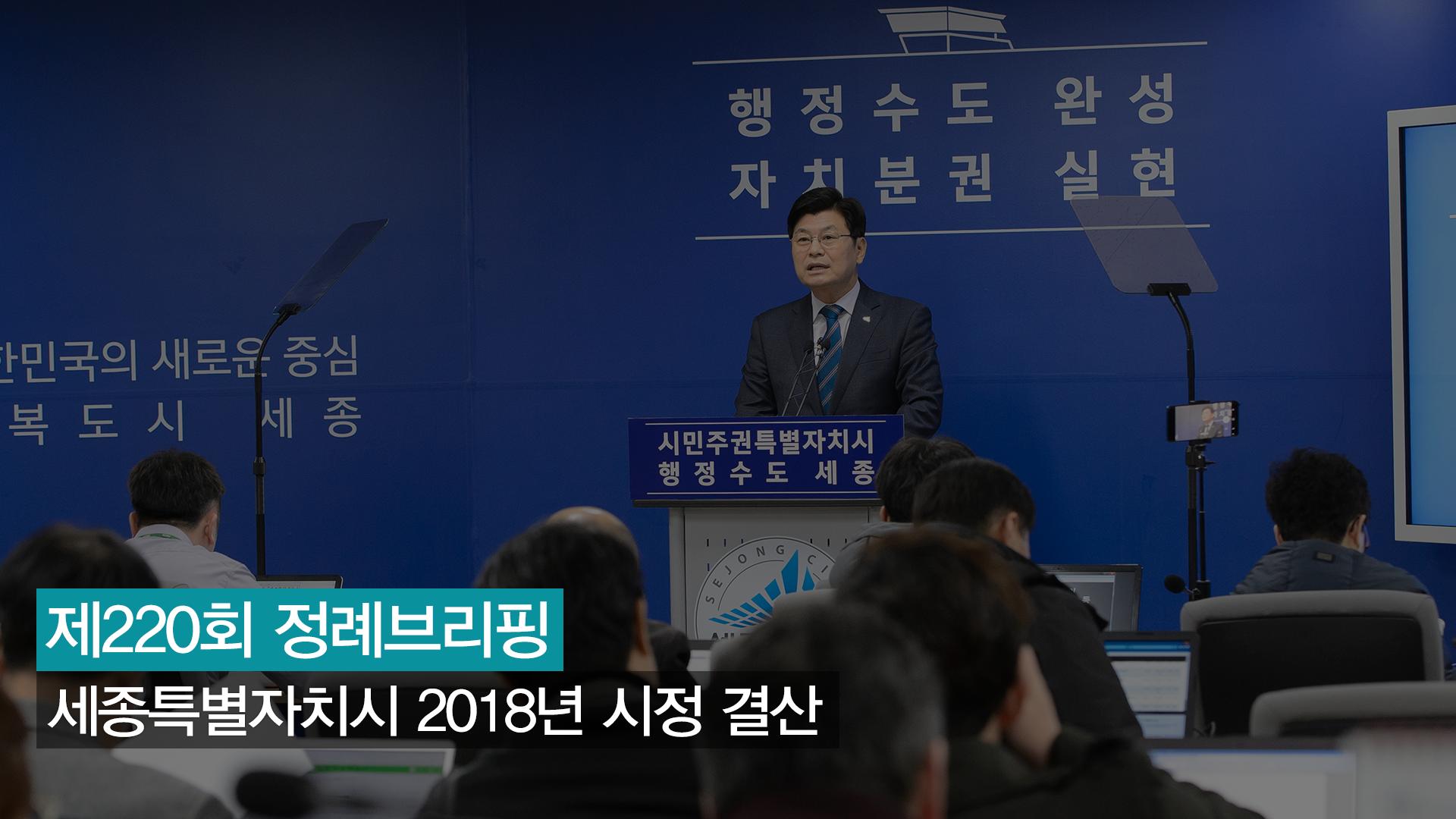 <220번째 정례브리핑> 시민주권특별자치시 실현 총력