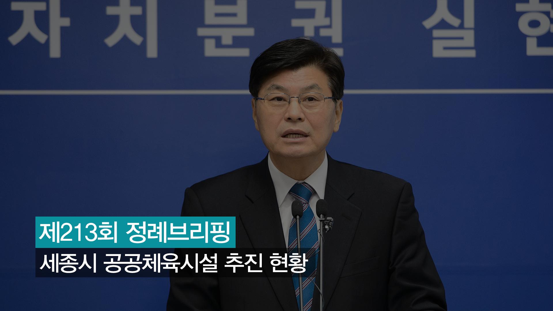 <223번째 정례브리핑> 세종시 공공체육시설 추진 현황