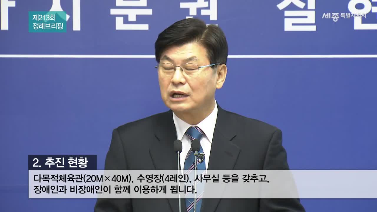 <공약 관련 영상> 세종시 공공체육시설 추진 현황