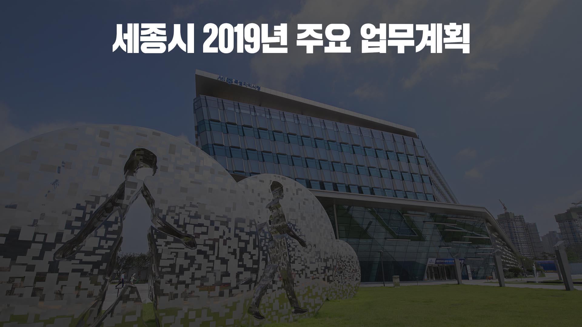 2019년 주요업무계획 영상