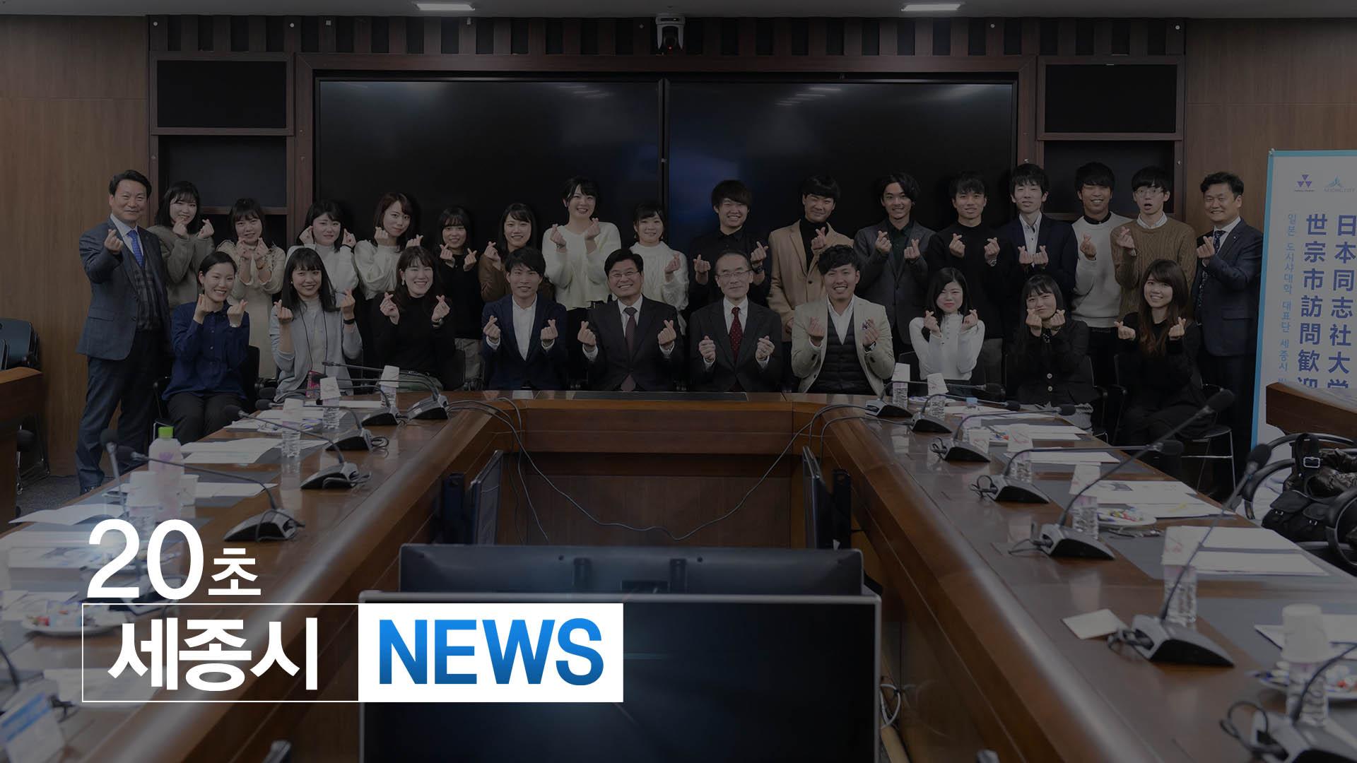 <20초뉴스> 일본 도시샤대학 정책학부 학생 일행 세종시 방문