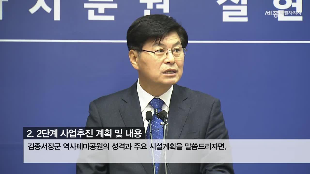 <공약 관련 영상> 김종서 장군 역사테마공원 조성
