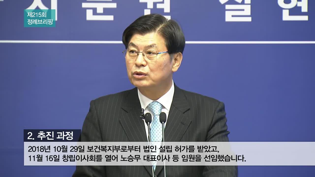 <공약 관련 영상> 세종시 복지재단 내달 출범