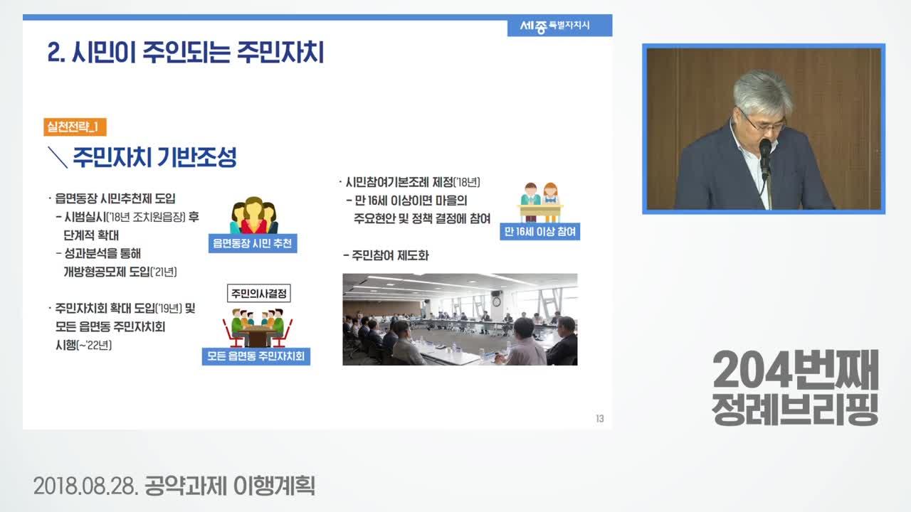 <공약 관련 영상>시정목표1 대한민국 행정수도 세종