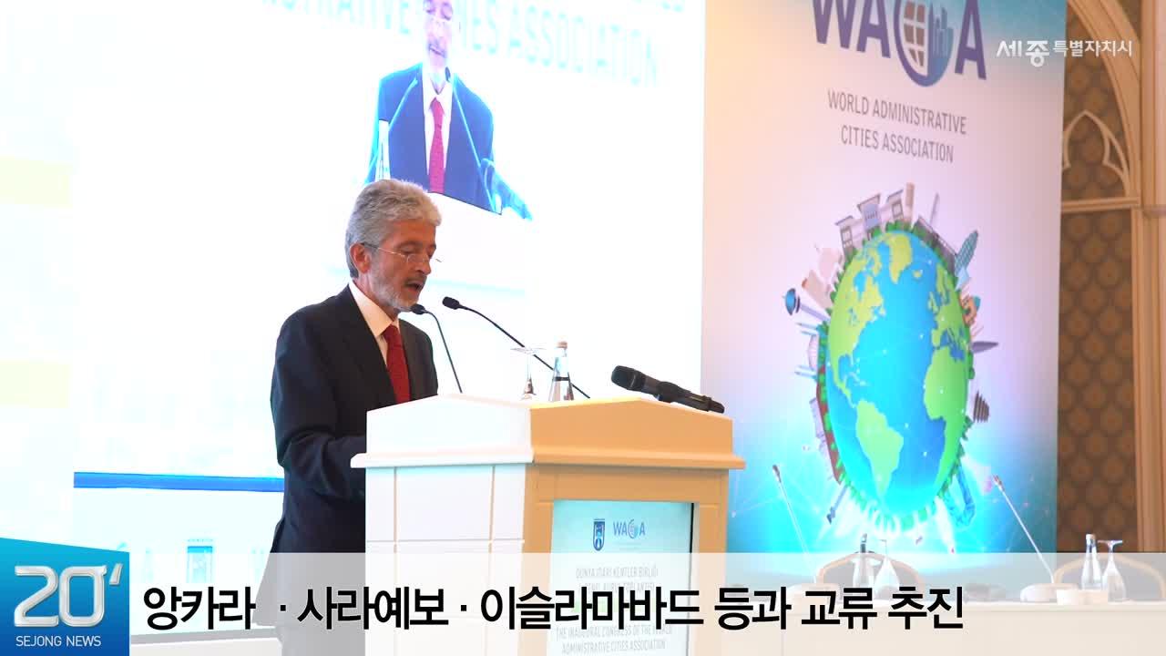 <공약 관련 영상> 세계행정도시연합(WACA) 창립