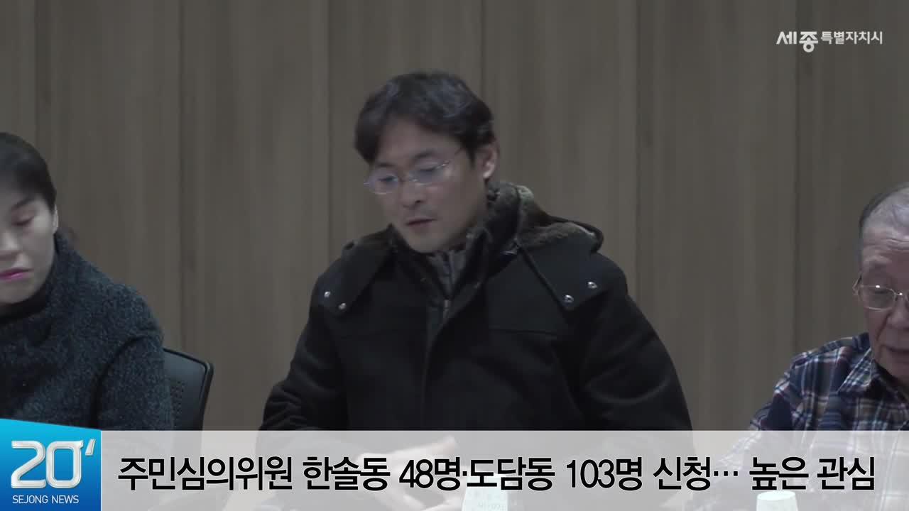"""<공약 관련 영상> """"세종시 동장, 주민 손으로 직접 뽑는다"""""""
