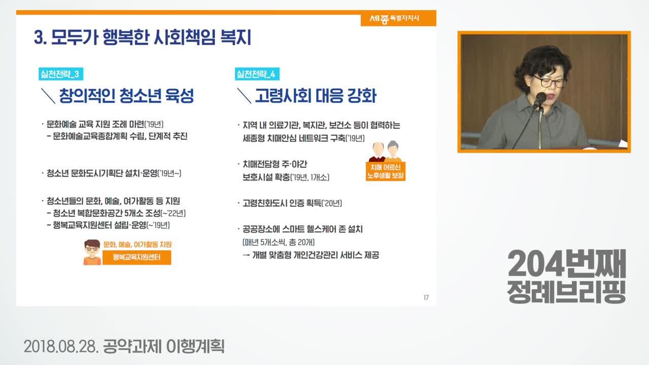 <공약 관련 영상>시정목표3 모두가 행복한 사회책임 복지
