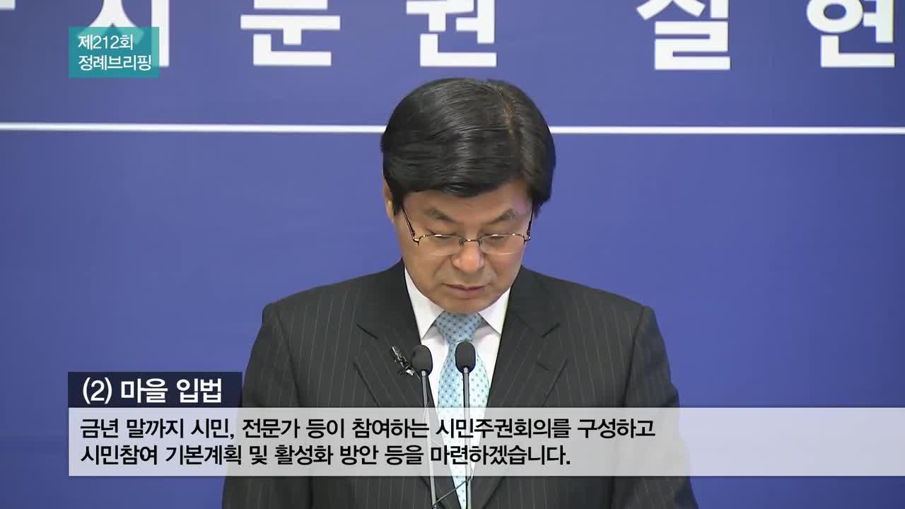 <공약 관련 영상>시민주권특별자치시 세종 추진상황