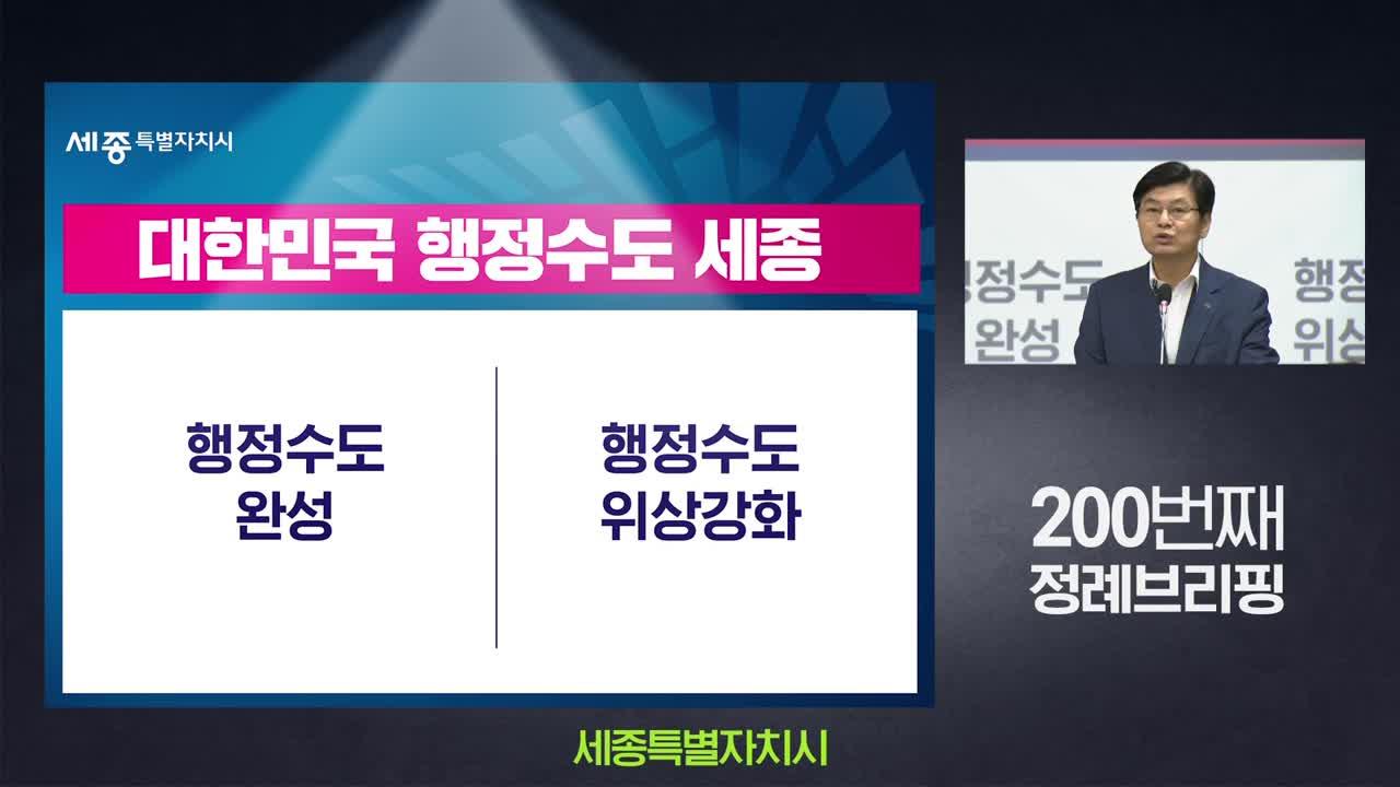 <공약 관련 영상>시정3기 주요공약 확정